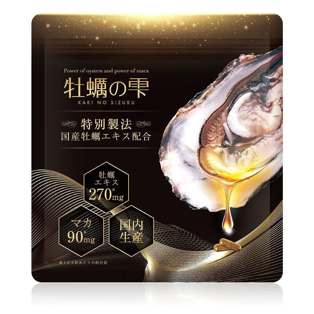 橋脚ボクシング安全牡蠣の雫 特別製法 牡蠣エキス 亜鉛 マカ タウリン 濃縮 高配合 90粒