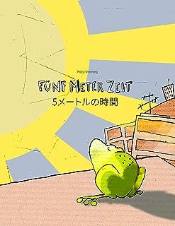 Fünf Meter Zeit/5メートルの時間: Deutsch-Japanisch: