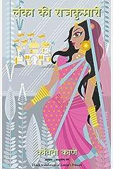 Lanka ki Rajkumari (Hindi Edition) Kindle Edition