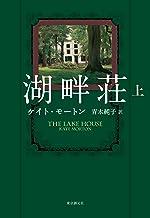 表紙: 湖畔荘 上   青木 純子