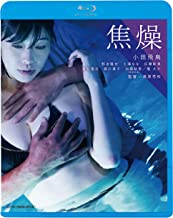 焦燥 [Blu-ray]