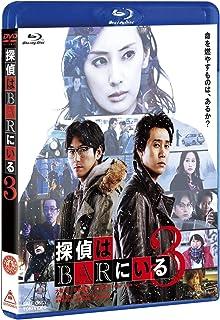 探偵はBARにいる3 Blu-ray通常版
