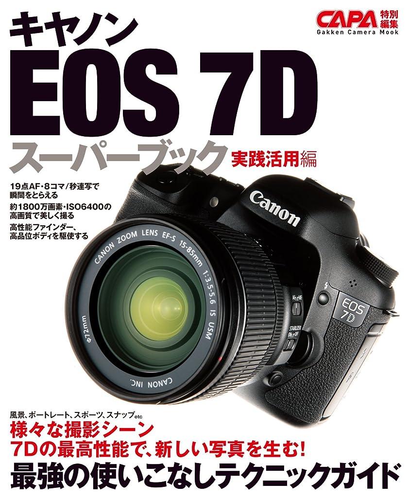 実験をするインゲン流用するキヤノンEOS-7Dスーパーブック実践活用編 カメラムックデジタルカメラシリーズ