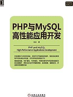PHP与MySQL高性能应用开发 (Web开发技术丛书)