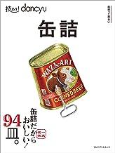 表紙: 技あり! dancyu 缶詰 | プレジデント社