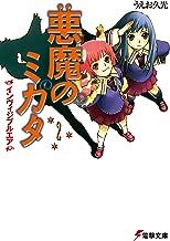 表紙: 悪魔のミカタ(2) インヴィジブルエア (電撃文庫) | 藤田 香