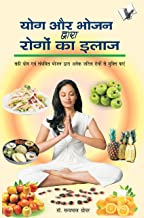 Yog Aur Bhojan Dwara Rogo Ka Ilaj (Hindi Edition)