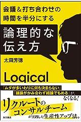 会議&打ち合わせの時間を半分にする 論理的な伝え方 (角川書店単行本) Kindle版