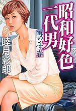 昭和好色一代男 再び性春 (実業之日本社文庫)