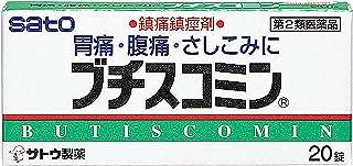 【第2類医薬品】ブチスコミン 20錠 ※セルフメディケーション税制対象商品