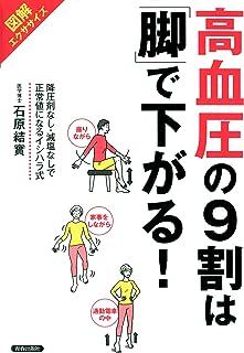 【図解エクササイズ】 高血圧の9割は「脚」で下がる!