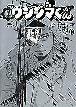 表紙: 闇金ウシジマくん(20) (ビッグコミックス)   真鍋昌平