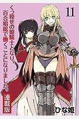 くっ殺せの姫騎士となり、百合娼館で働くことになりました。 キスカ連載版 第11話 Kindle版