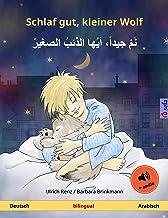 Schlaf gut, kleiner Wolf – نم جيداً، أيها الذئبُ الصغيرْ (Deutsch – Arabisch): Zweisprachiges Kinderbuch, mit Hörbuch (Sef...