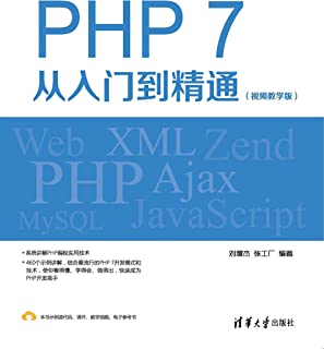 PHP 7从入门到精通(视频教学版)
