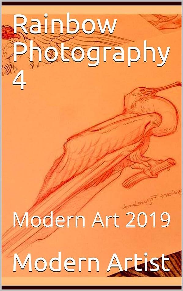 わずかに可動食堂Rainbow Photography 4: Modern Art 2019 (English Edition)