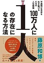表紙: 100万人に1人の存在になる方法   藤原 和博