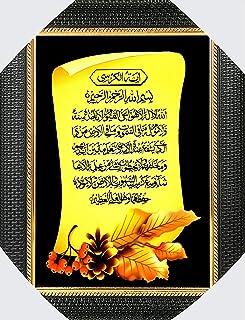 Ayatul qursi Religious Frame Painting Picture Art