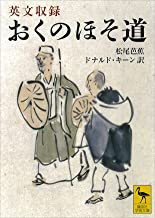 表紙: 英文収録 おくのほそ道 (講談社学術文庫)   ドナルド・キーン