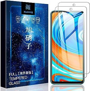 【2枚セット】for Xiaomi Redmi Note 9S / Redmi Note 9 Pro/Redmi Note 9 Pro Max ガラスフィルム 表面硬9H【日本旭硝子素材採用】3D Touch対応 フィルム 耐衝撃/耐久性/液晶...