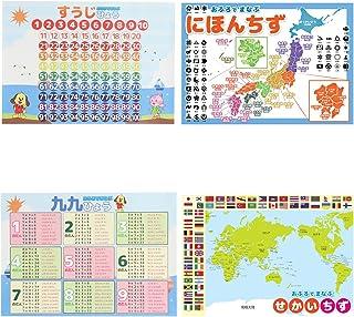 学習ポスター 4種類セット (数字 九九 日本地図 世界地図)A3サイズ (420×297mm)【日本製 防水 知育玩具 A3 ポスター 学習ポスター】