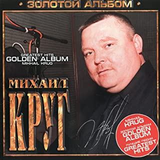 Golden Album - Greatest Hits