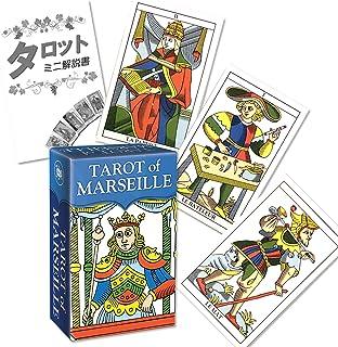 マルセイユ タロット ミニ Marseille Tarot Mini 【タロット占い解説書付き】