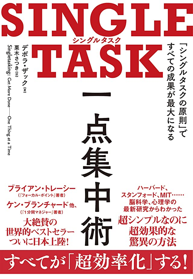 仲間迷惑起訴するSINGLE TASK 一点集中術――「シングルタスクの原則」ですべての成果が最大になる