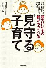 表紙: 頭のいい子の親がやっている「見守る」子育て 「見守る」子育てシリーズ | 小川 大介