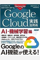 ハンズオンで分かりやすく学べる Google Cloud実践活用術 AI・機械学習編 Kindle版