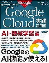 ハンズオンで分かりやすく学べる Google Cloud実践活用術 AI・機械学習編