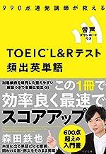 表紙: 990点連発講師が教える TOEIC(R)L&Rテスト 頻出英単語 | 森田 鉄也