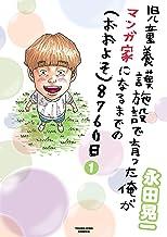 表紙: 児童養護施設で育った俺がマンガ家になるまでの(おおよそ)8760日(1) (ヤングキングコミックス)   永田晃一
