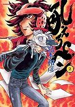 表紙: 吼えろペン(2) (サンデーGXコミックス) | 島本和彦