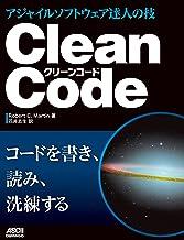 表紙: Clean Code アジャイルソフトウェア達人の技 (アスキードワンゴ) | Robert C.Martin