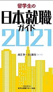 留学生の日本就職ガイド2021