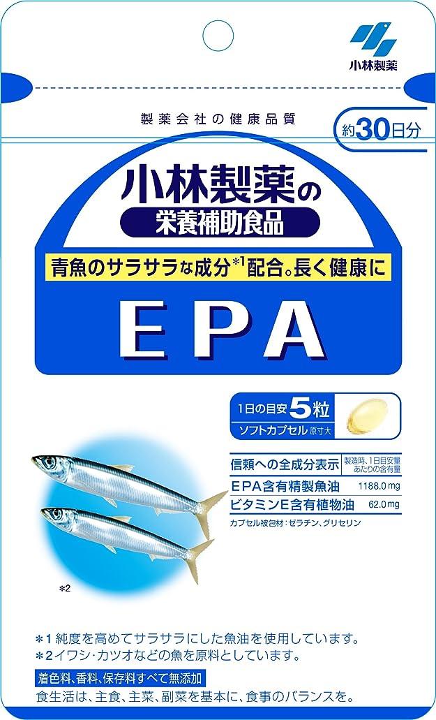 飢えハプニングの配列小林製薬の栄養補助食品 EPA 約30日分 150粒