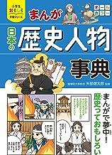 表紙: 小学生おもしろ学習シリーズ まんが 日本の歴史人物事典 | 矢部健太郎