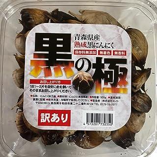 青森県産訳あり黒にんにく1kg(500g×2カップ)(バラ詰め)