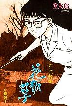 表紙: 花板虹子【完全版】17 | 笠 太郎