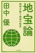 表紙: 地宝論 : 地球を救う地域の知恵 | 田中優