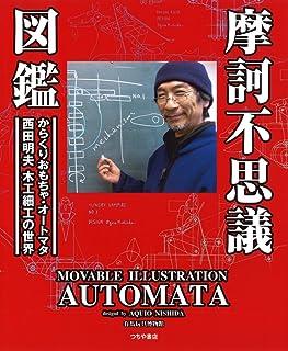 摩訶不思議図鑑―動くおもちゃ・オートマタ
