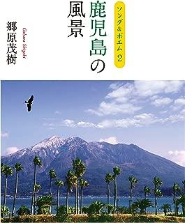 ソング&ポエム2 鹿児島の風景 (ソング&ポエム 2)