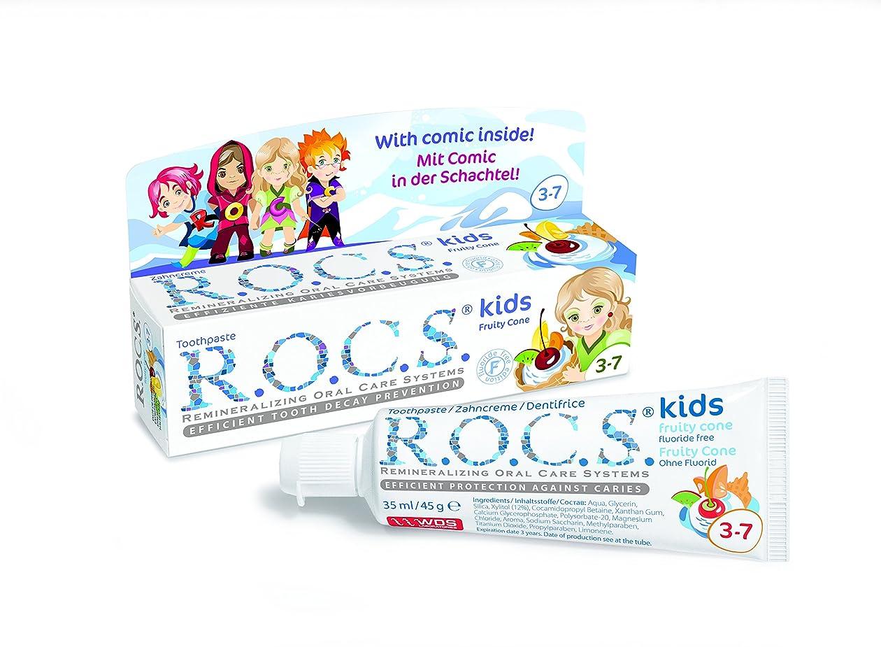 仲間、同僚メンタル知人R.O.C.S. ロックス歯磨き粉 キッズフルーティコーン3?7歳用