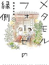 表紙: メタモルフォーゼの縁側(5) (カドカワデジタルコミックス) | 鶴谷 香央理