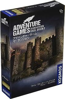 グループSNE アドベンチャーゲーム: ザ・ダンジョン (1-4人用 90分×3 12才以上向け) ボードゲーム