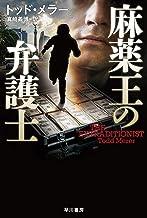 表紙: 麻薬王の弁護士 (ハヤカワ文庫NV) | トッド メラー