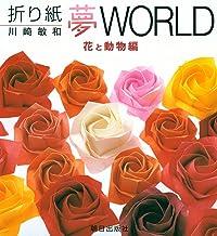 表紙: 折り紙夢WORLD 花と動物編 | 川崎 敏和