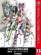 表紙: ジョジョの奇妙な冒険 第6部 カラー版 15 (ジャンプコミックスDIGITAL)   荒木飛呂彦