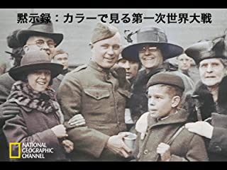 黙示録:カラーで見る第一次世界大戦 シーズン1